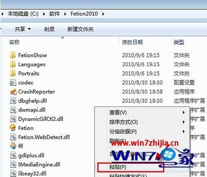 Win7运行某软件时提示无法定位动态链接库user32.dll怎么办