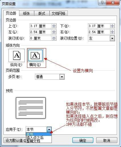 word文档怎么横向排版