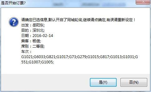 12306分流抢火车票软件