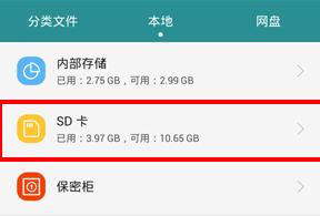 怎么修改手机qq下载文件地址