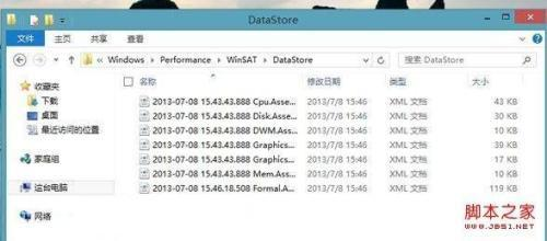 如何在Win8.1预览版中找回Windows体验指数