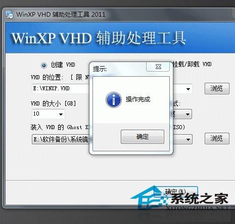 XP装入虚拟硬盘VHD启动的方法
