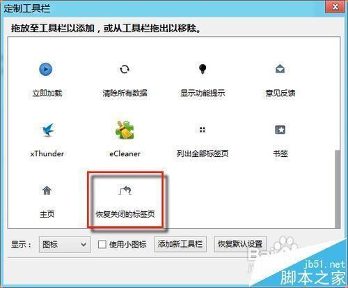 火狐浏览器意外关闭的网页怎么恢复?