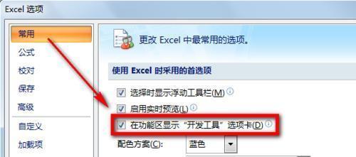 excel如何录制宏?excel宏的使用图文教程