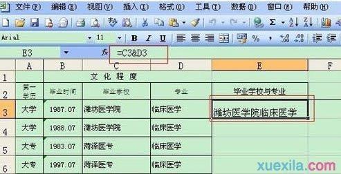excel表格sheet合并单元格内容合并怎么做