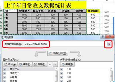 Excel2010如何制作成多列堆积图