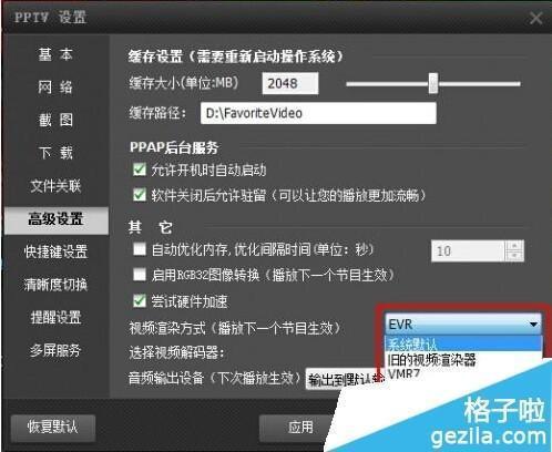 pptv播放时出现CPU100%怎么办