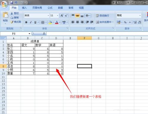 Excel插入图表教程