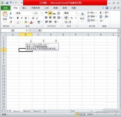 Excel表格添加超链接教程