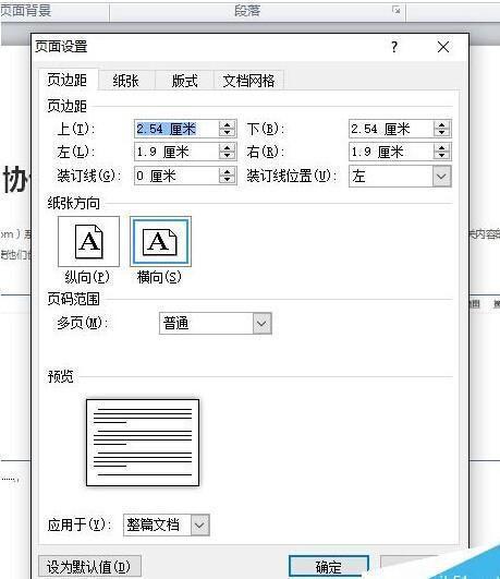 word文档哪里打开页面布局