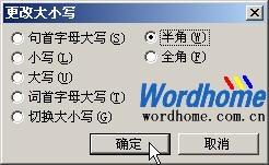 2003word全角改半角快捷键
