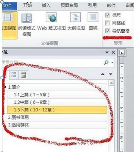 Word文档自动生成目录和更新目录的方法