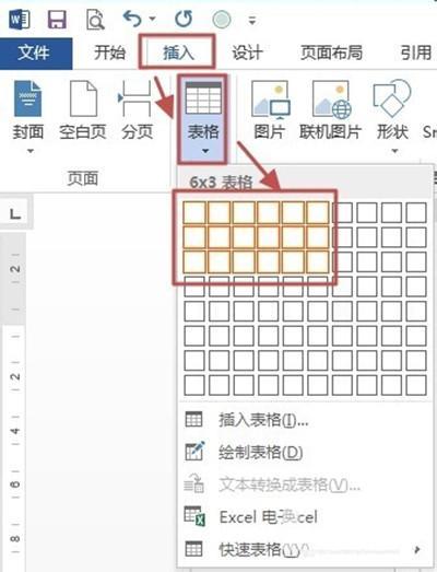 word2013快速插入表格的方法