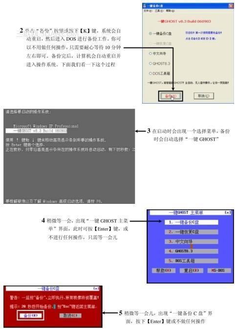 使用一键GHOST工具备份操作系统