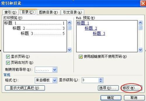 word文档目录怎么自动生成后页码怎么修改