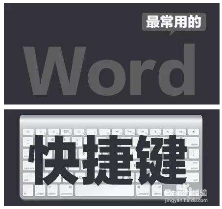 word快捷键巧记