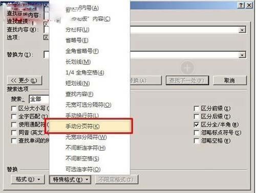 word文档怎样删除空白页