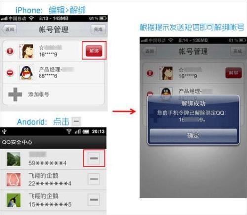 地下城与勇士(DNF)如何解绑QQ安全中心(手机令牌)?