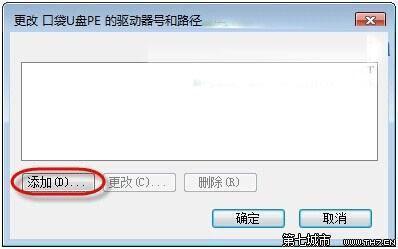 win7 u盘不显示盘符怎么办?