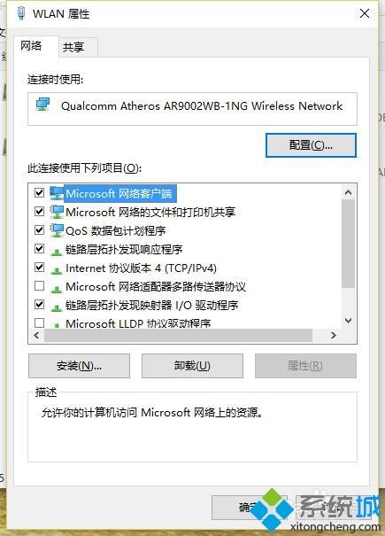 win10系统卸载WiFi共享精灵后联网失败怎么办