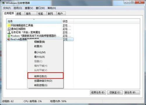 Win7系统通知区域音频管理器图标怎么关闭