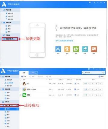 苹果手机的word文档不能导出来