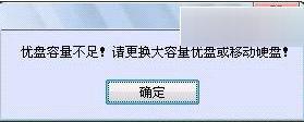 Win8安装在U盘不得不知的方案