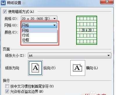 WPSword表格取消分隔符
